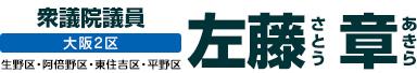 左藤章オフィシャルサイト
