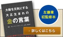 「大阪を元気にする 大正生まれの金の言葉」出版いたしました。