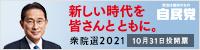 自民党衆議院総選挙特設サイト